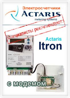 электросчетчики Actaris (Itron)